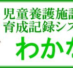 wakana_logo